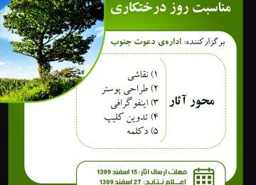 مسابقه هنری به مناسبت درختکاری