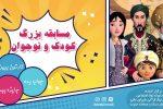 مسابقه داستانهای قرآنی